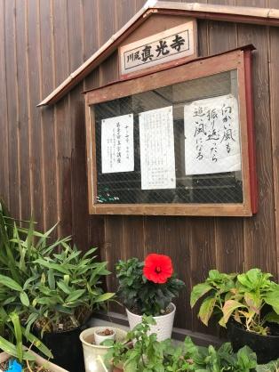 Oshirase.JPG